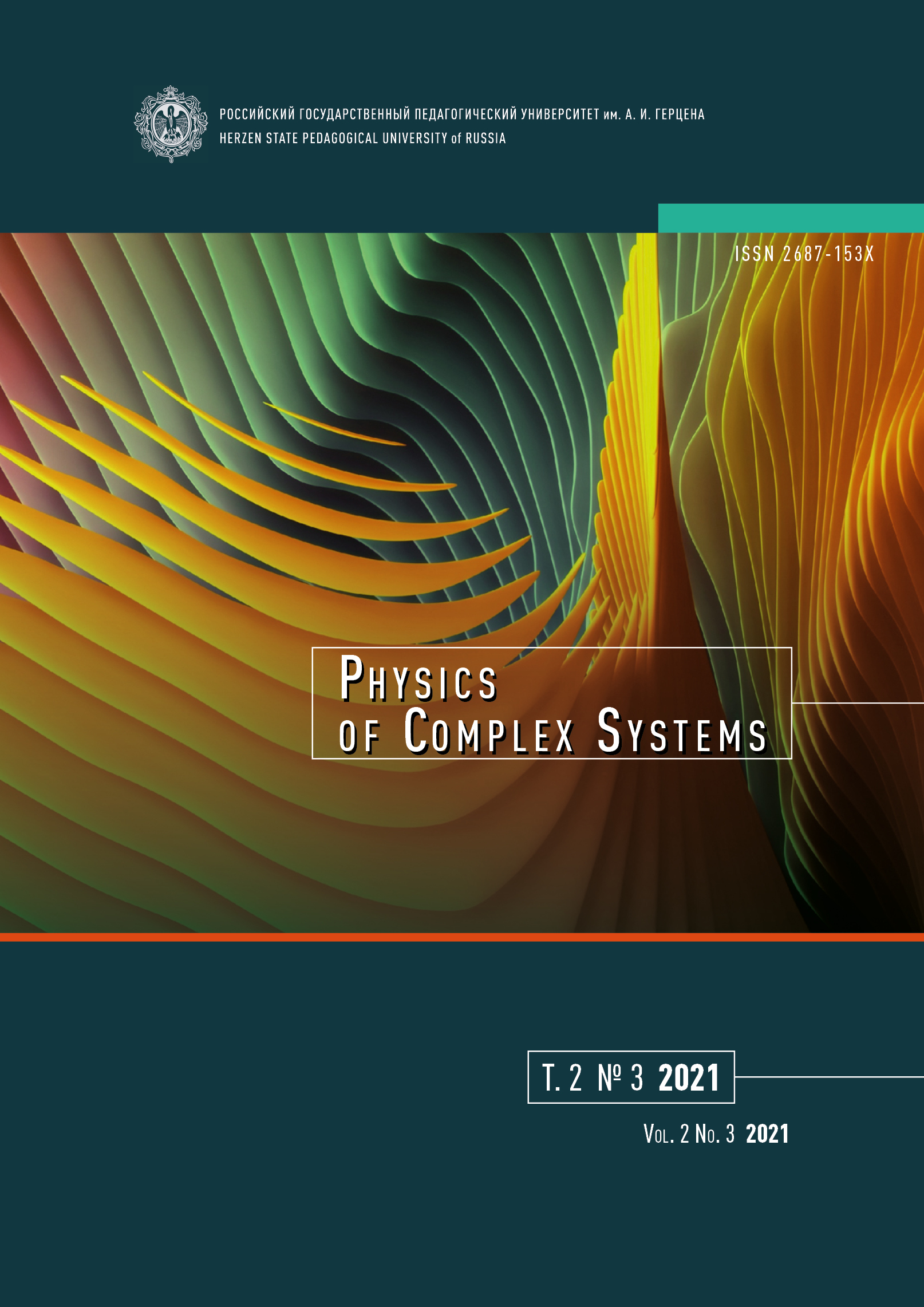 """Cover of the journal """"Physics of Complex Systems"""" (vol. 2, no. 3)"""